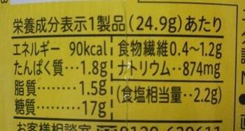 おどろき野菜ちゃんぽん.JPG