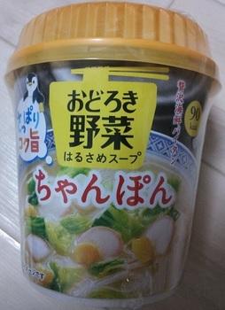 おどろき野菜春雨スープ.JPG